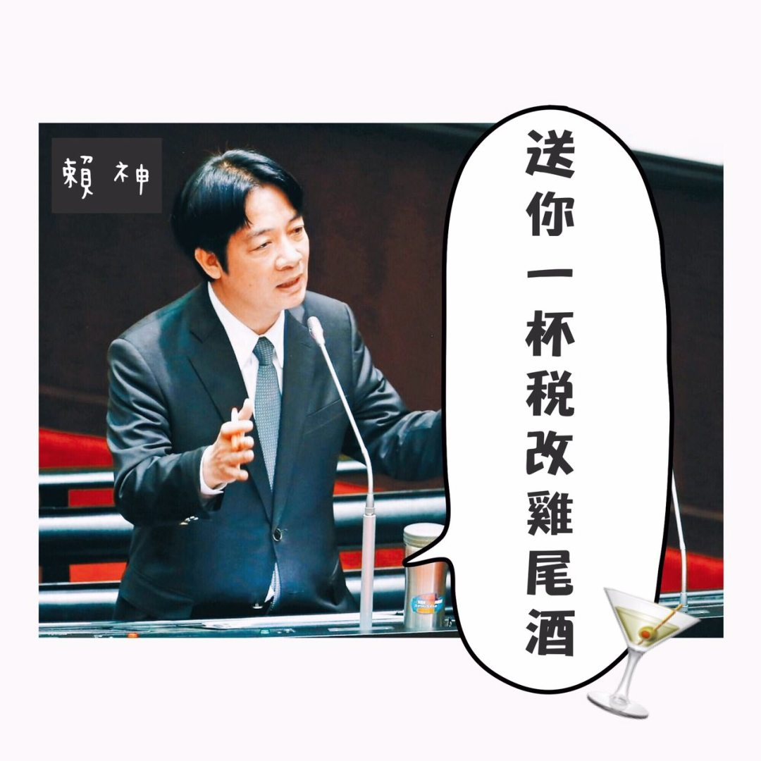 稅改就像雞尾酒幫助台灣.jpg
