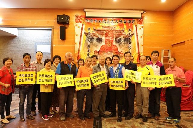 圖說:法稅改革聯盟的志工和感天行善協會一同站出來高聲疾呼,相信「只有人民面對稅官無畏無懼時,台灣才算真正民主法治」。