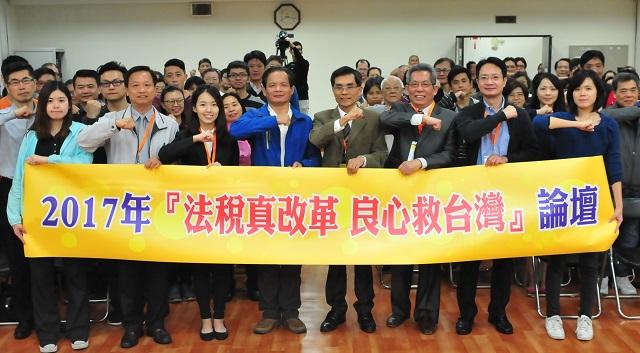 20171201新聞開講_a4621蒙塵的台灣中小企業法稅改革聯盟揭露企業稅災1