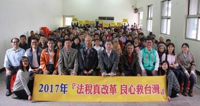 20171204新聞開講_a4631大溪永安宮桃園市民共同為台灣稅制改革盡心力1
