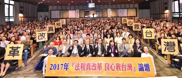 各界學者專家、青年世代及與會來賓同聲齊呼「法稅真改革 良心救台灣 全民一起來 Go ! Go ! Go !」