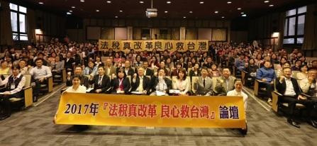 「法稅真改革 良心救台灣」系列論壇邀請律師、會計師、專家學者及青年代表與談,齊為稅改發聲。