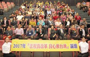 臺南市議會響應「法稅真改革 良心救台灣」論壇活動