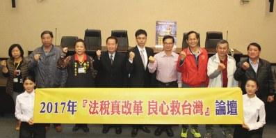 法稅改革聯盟志工與台南市各里里長合照