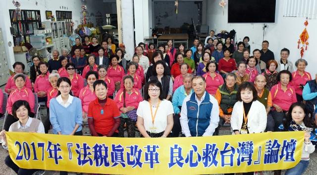 法稅改革聯盟在高雄林園區文賢里關懷據點合辦「法稅真改革 良心救台灣」論壇,里民們表示很有意義,對家庭、個人都很有幫助!