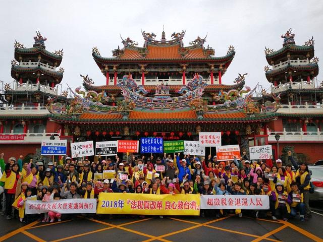 20180304新聞街宣_a4932手牽手稅務改革共創新局4.jpg