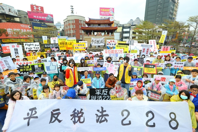 20180308新聞陳抗_a4942二二八人走上街頭籲終止稅法228 1.JPG
