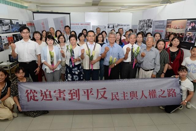 「從迫害到平反—民主與人權之路」開幕記者會,專家學者與參展民眾大合照。