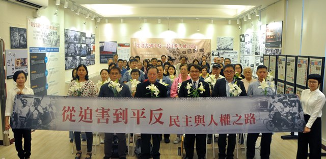 《從迫害到平反-民主與人權之路》座談會大合照。